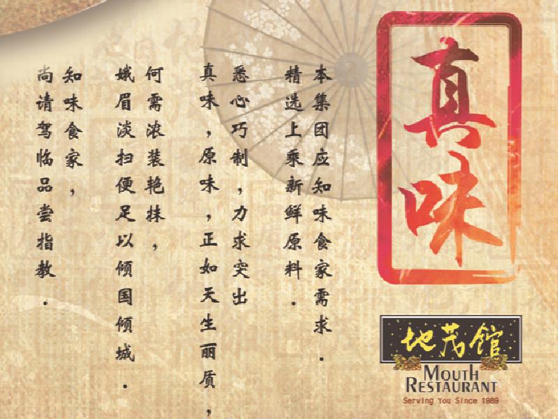 Serving Dim Sum, Peking Duck and Cantonese Cusines since 1988