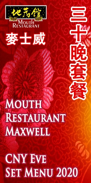 Chinese New Year Eve Maxwell (Open for 2020 Booking)