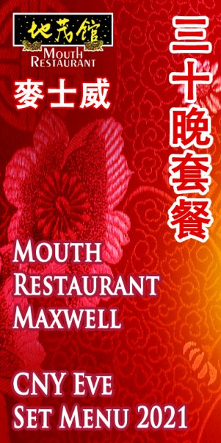 CNY Eve Maxwell (Fully Booked)